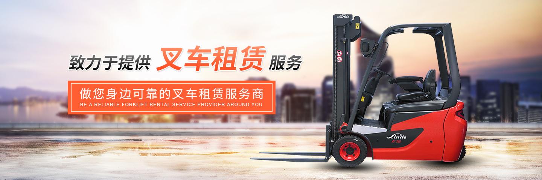 武汉电动叉车租赁